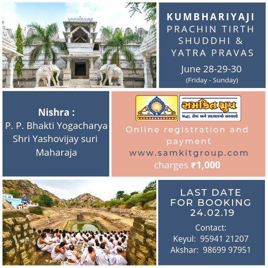 kumbhariyaji-yatra-pravas-2019